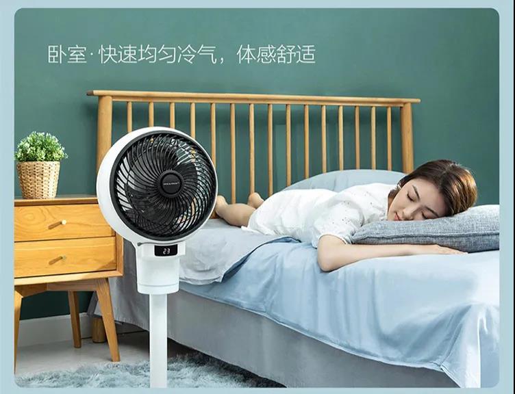 家奈空气循环扇
